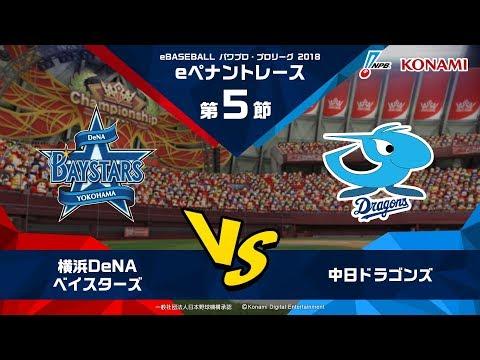 パワプロ・プロリーグ 2018 第5節 『横浜DeNAベイスターズ Vs 中日ドラゴンズ』