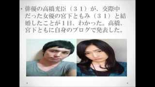 俳優の高橋光臣(31)が、交際中だった女優の宮下ともみ(31) と結...