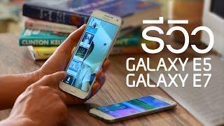 รีวิวมือถือ Galaxy E5 และ E7 ครบครัน แต่ราคาไม่แรง