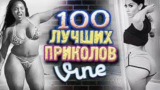 Самые Лучшие Приколы Vine! (ВЫПУСК 153) Лучшие Вайны