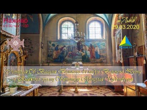 Разом TV: Літургія в Княжому храмі Святителя Миколая Чудотворця