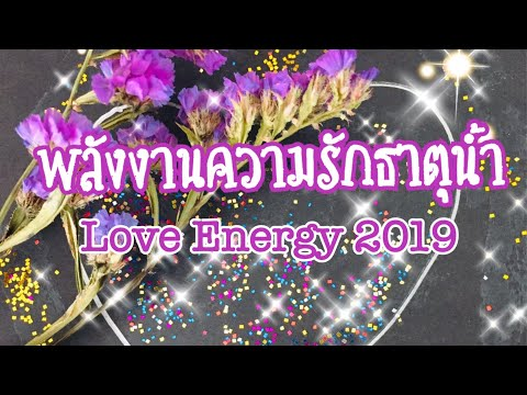 พลังงานความรักธาตุน้ำ 2019 Love Energy Water