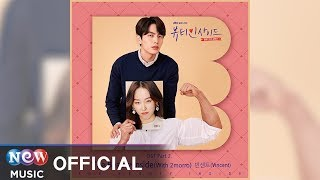 [The Beauty Inside 뷰티 인사이드 OST] Vincent (빈센트) - The Beauty Inside (With 2morro)