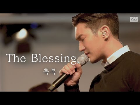 Download [AGAPAO Worship] The Blessing / 축복 (한국어 공식번안)