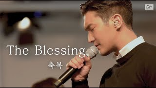 [AGAPAO Worship] The Blessing / 축복 (한국어 공식번안)