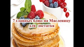 7 главных блюд на Масленицу для достатка
