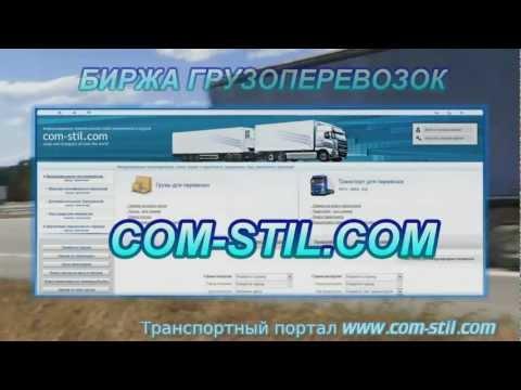 Транспортный портал, заказ перевозок,  поиск грузов поиск транспорта