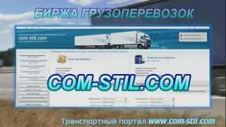Транспортный портал, заказ перевозок,  поиск грузов поиск транспорта(, 2013-03-23T10:49:18.000Z)