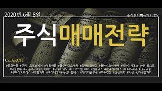 [06/08 주식 매매전략]동화약품, 인피니트헬스케어,…