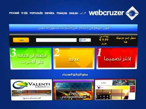 www.webcruzer.com [ عربي ]