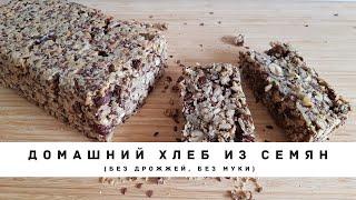 Домашний хлеб ПП хлеб без муки без дрожжей Полезный вкусный сытный домашний хлеб