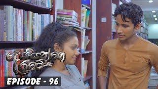 Deiyange Ratey | Episode 96 - (2019-03-31) | ITN Thumbnail