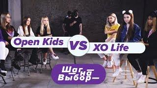 Open Kids против XO Life / Шаг На Выбор