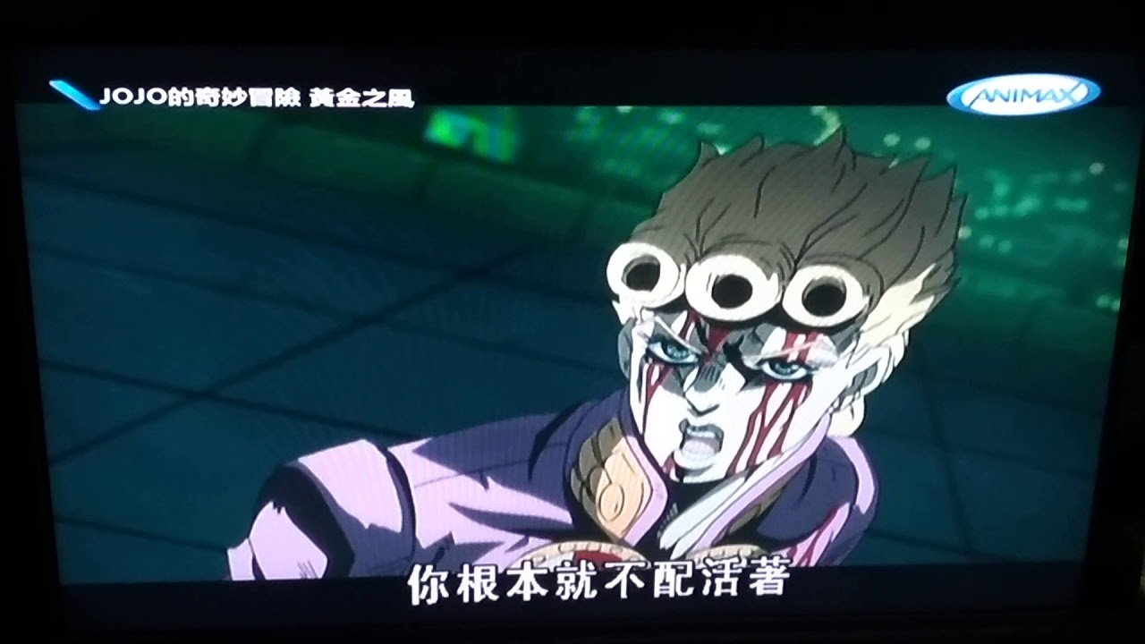 JOJO黃金之風 7頁的沒用...?????(中配) - YouTube