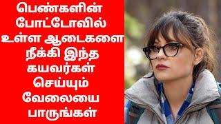 Cloth remove application real or fake | Tamil Abbasi| tamil tech