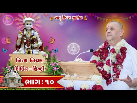 Nitya Niyam Shibir-Sarsapuri(Hindi) Part 10