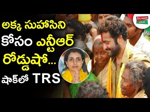 Jr NTR 3 Days Road Show For Nandamuri Suhasini | Jr NTR Ready To Campaign For TDP | Tollywood Nagar