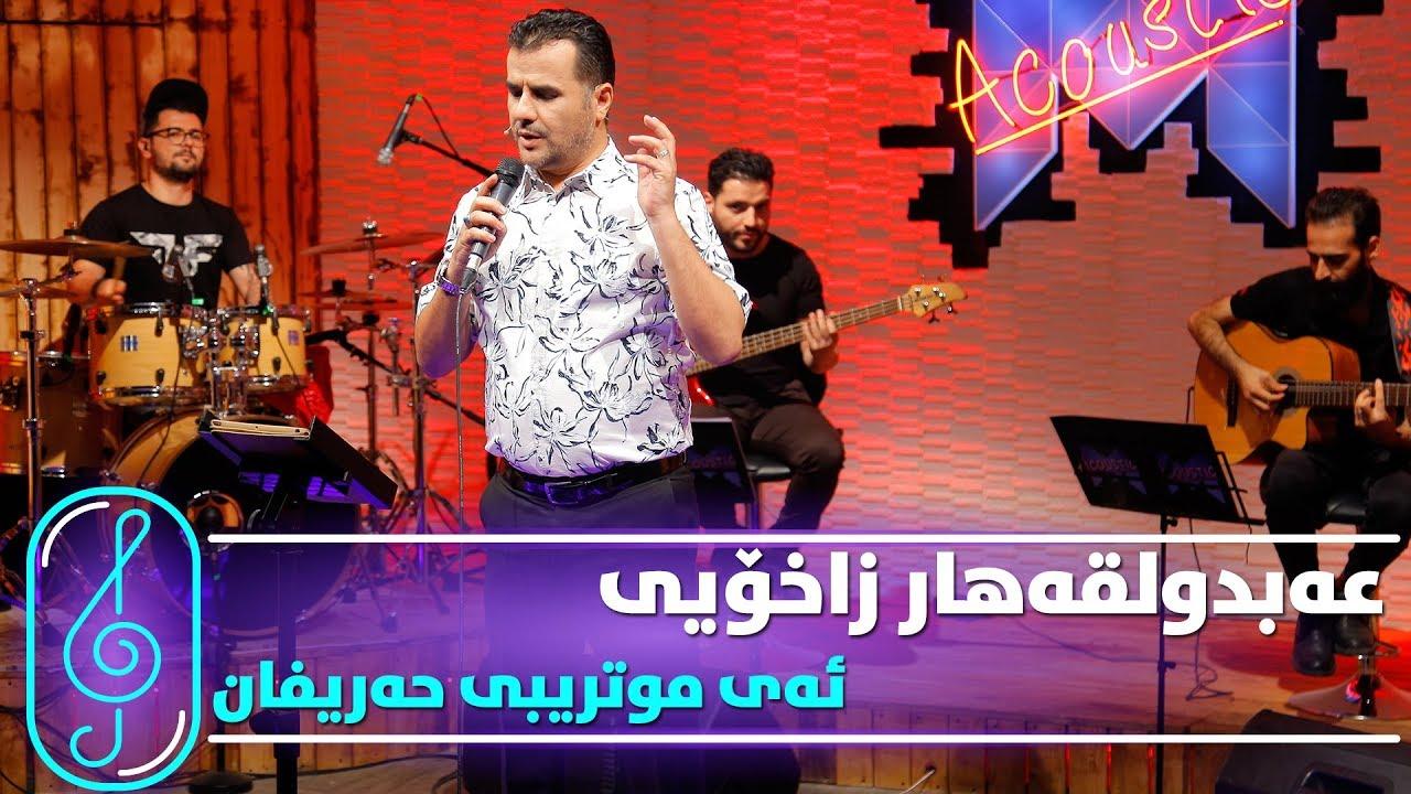 Abdulqahar Zaxoyi - Ay Mutribi Harifan (Kurdmax Acoustic)