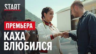 Непосредственно Каха. Смотреть фильм онлайн || Премьера на START || Отрывок