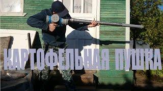 Картофельная Пушка Инструкция - фото 10