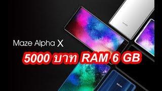จบทั้งแผ่นดิน มือถือ 5000 ได้ RAM 6 GB เอาที่พี่สบายใจ Maze Alpha X