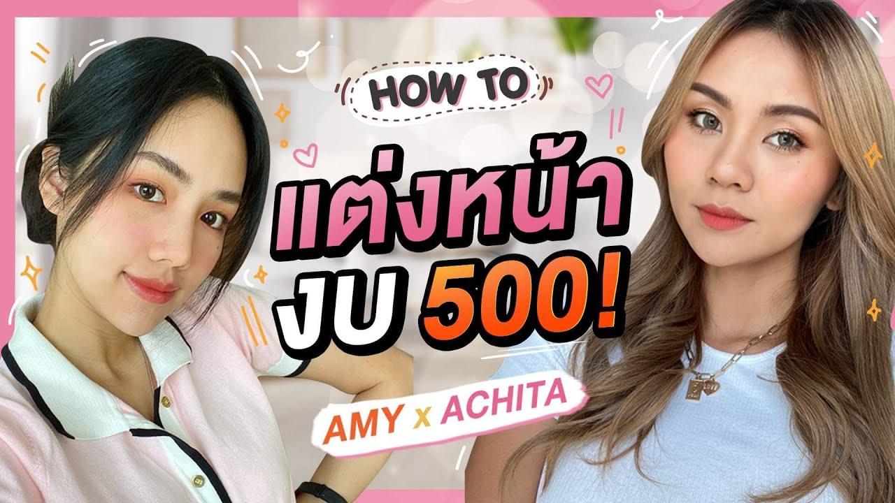 HOW TO แต่งหน้าในงบ 500 แต่งตามง่าย ถ่ายรูปสวย ft. Archita