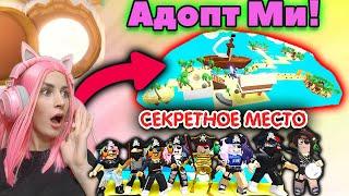 ПИРАТСКИЙ ОСТРОВ в АДОПТ МИ! Подводное обновление и секреты Adopt Me   Роблокс на русском!