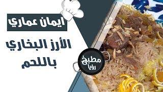 الأرز البخاري باللحم - ايمان عماري