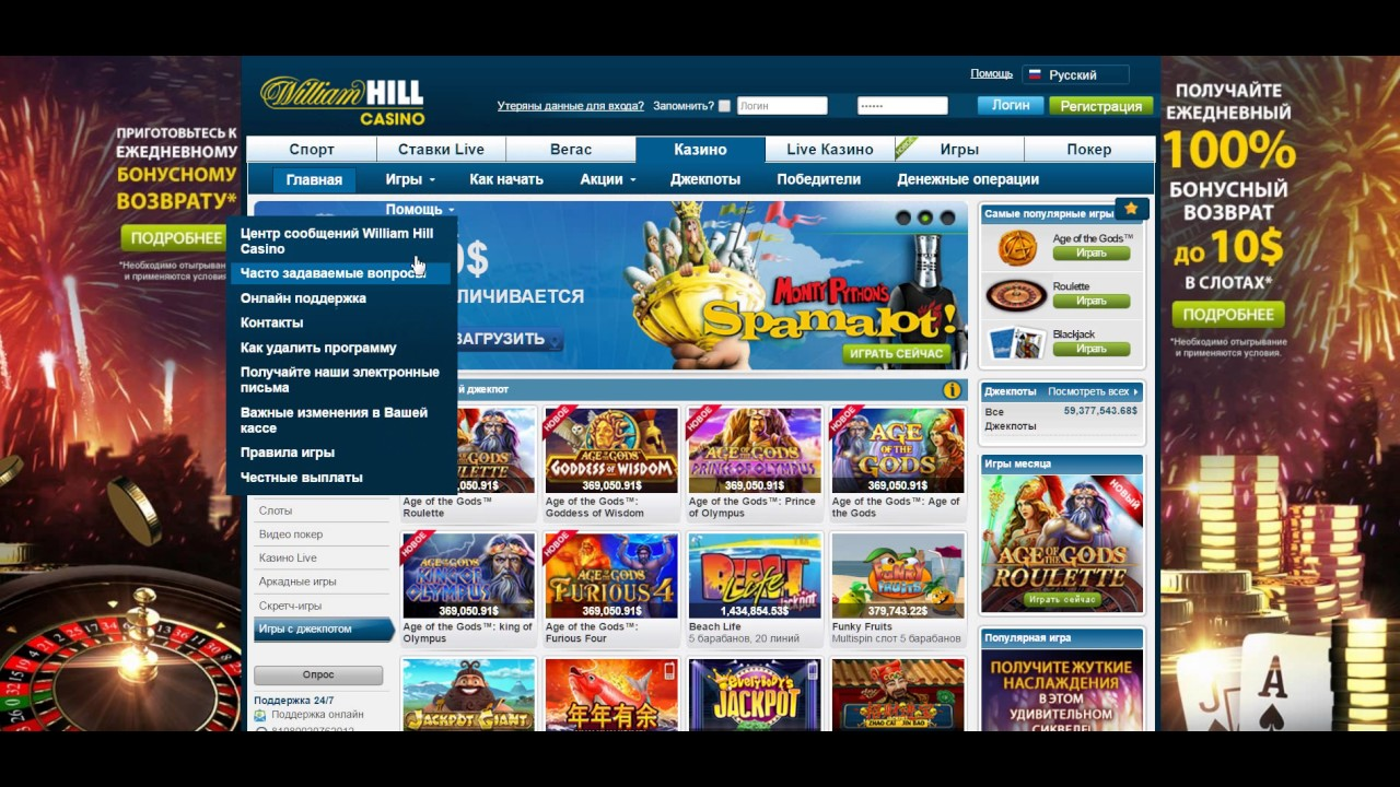 Мобильное казино вильям хилл описание