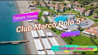 Отзыв об отеле Club Marco Polo 5 Турция Кемер