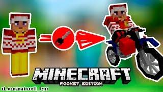 МОТОЦИКЛЫ В Minecraft: Pocket Edition | ГОНКА НА МОТОЦИКЛАХ В МАЙНКРАФТ PE