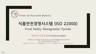 ISO 22000 2018(식품안전경영시스템) Food…