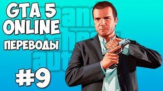 GTA 5 Смешные моменты 9: Как угнать танк (приколы, баги, геймплей)