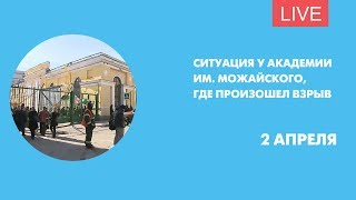 Смотреть видео Ситуация у Академии им. Можайского, где произошел взрыв онлайн