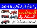 Pakistan 2018 All tractors price !new Holland! millat Belarus!ford and! IMT!