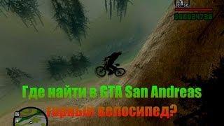 GTA San Andreas - Где найти горный велосипед.(GTA San Andreas - Где найти горный велосипед? На горе Чилиад! На видео можно увидеть путешествие Карла Джонсона..., 2014-02-03T23:27:22.000Z)