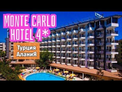Monte Carlo Hotel 4* - обзор отеля / Алания 2019 / Турция 2019