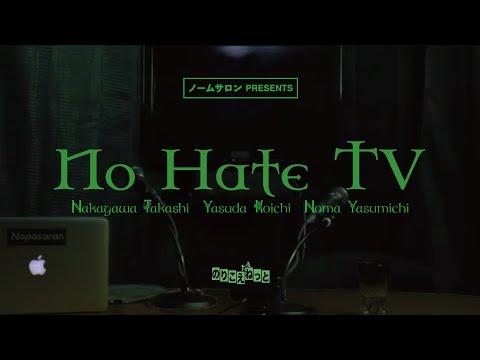 20190227 NO HATE TV 第57回「統一地方選で反ヘイト議員を」(前半)