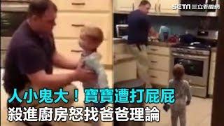人小鬼大!寶寶遭打屁屁 殺進廚房怒找爸爸理論|三立新聞網SETN.com