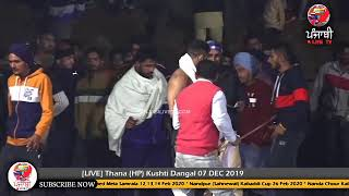 🔴[LIVE] Thana (HP) Kushti Dangal 07 DEC 2019