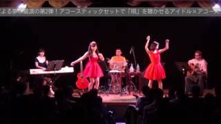 1ami9 LIVE EXTRA 002 日程:2016年11月11日(金) 京都文化博物館 http...