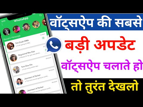 WHATSAPP New Big Update For All Mobile 2020 || New Useful Update For All WhatsApp Lover