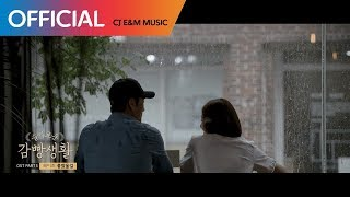 Gambar cover [슬기로운 감빵생활 OST] 헤이즈 (Heize) - 좋았을걸 (Would Be Better) MV