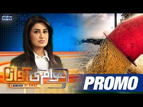 Sewerage Ka Pani  Awam Ki Awaz   SAMAA TV   PROMO