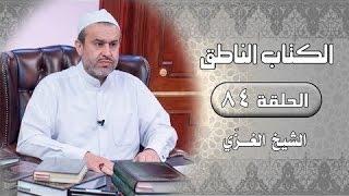 الكتاب الناطق ح 84   لبيك يا فاطمة ج 1   الشيخ الغزي