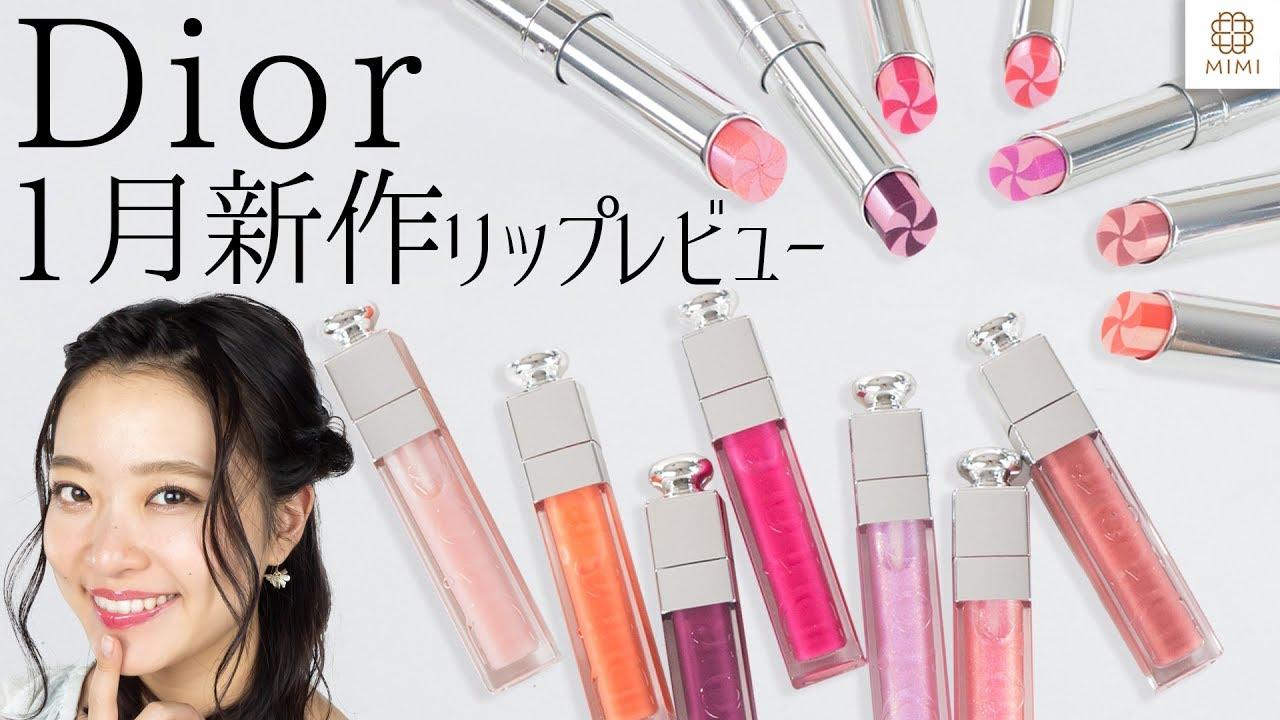 premium selection 072e0 df85d 【第二弾 Dior 2019新作】グロウ マックス&マキシマイザー全色レビュー 吉次レナ【MimiTV】