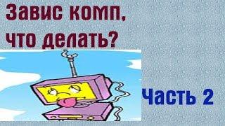 Что делать, если завис компьютер? Часть 2.(Подробнее:http://pc-prosto.com.ua/chto-delat-esli-zavis-kompyuter-chast-2/ В данном видео мы рассмотрим следующую серию проблем и реком..., 2014-09-02T10:51:09.000Z)