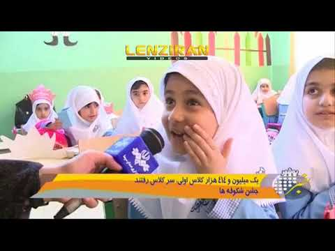 Children answer questions in first day of school year in Iran