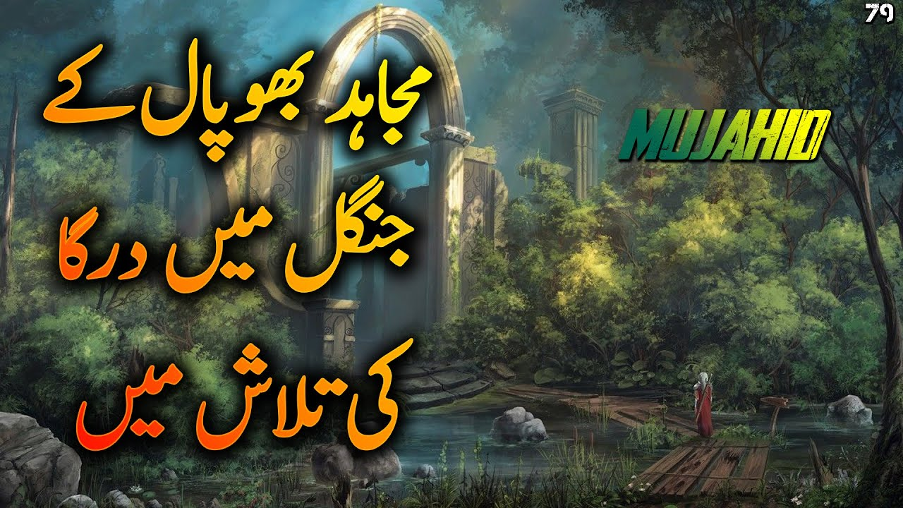 MUJAHID | Ep79 | Mujahid Went To Forest In Bhopal To Find Durga | Roxen Original
