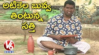 Bithiri Sathi On Health Benefits Of Clay Pot Cooking   Teenmaar News   V6 News